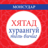 Chinese <-> Mongolian Concise Dictionary