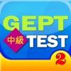 GEPT英檢中級實戰測驗2