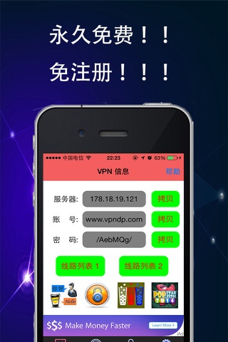 VPN工具箱 screenshot 1