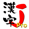 漢字J Pro | 6321漢字 手書き ...