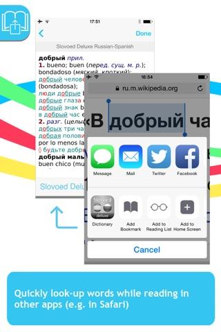 Испанско <> русский словарь screenshot 3