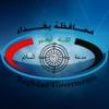 محافظة بغداد