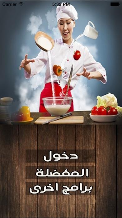 موسوعة الطبخ الشاملةلقطة شاشة1