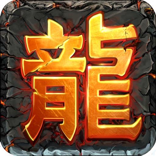 【热血燃烧,传奇延续】怒斩轩辕1.76-无英雄!没内功!