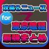 攻略ニュースまとめ速報 for 東京喰種carnaval(カルナヴァル)