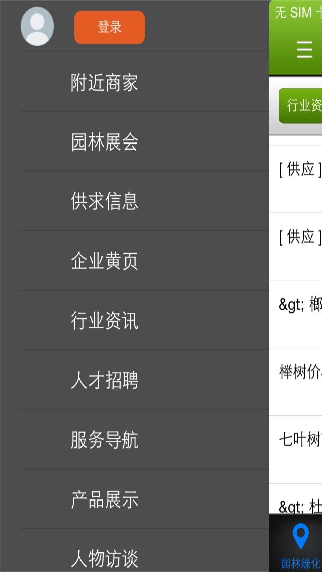 download 园林绿化(greenpark) apps 1