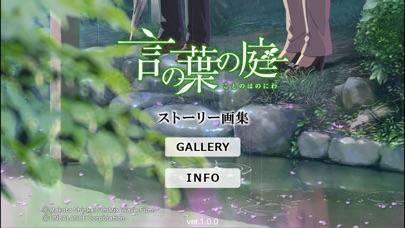 言の葉の庭/ストーリー画集 screenshot1