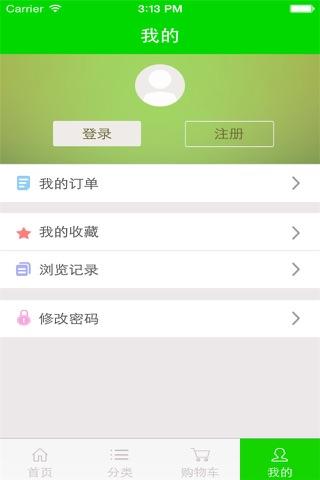 广西养生保健 screenshot 1