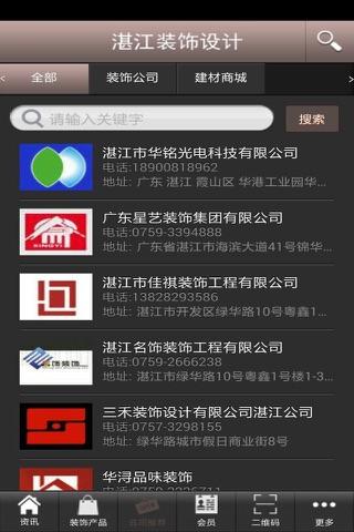 湛江装饰设计 screenshot 3