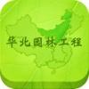 华北园林工程平台