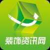 中国装饰资讯网