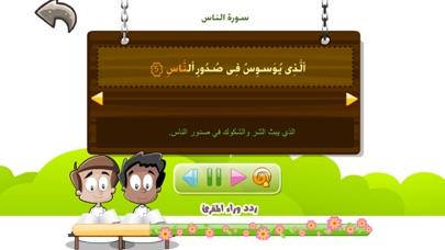 جزء عم للأطفال - تحفيظ القران الكريم و تعليم اطفال الاسلام تفسير القرآن Juz' Amma Al Quran Al Kareemلقطة شاشة5