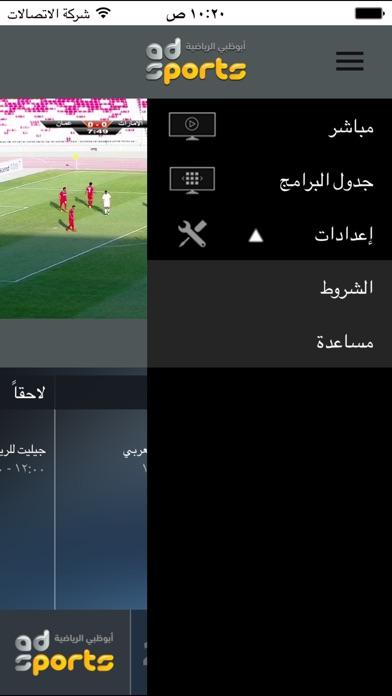Abu Dhabi Sports live أبو ظبي الرياضية مباشرلقطة شاشة2