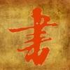 中国书法手机互动平台