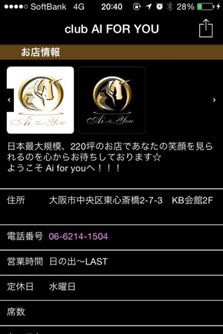 大阪心斎橋ミナミのホストクラブ club AI FOR YOU screenshot 1