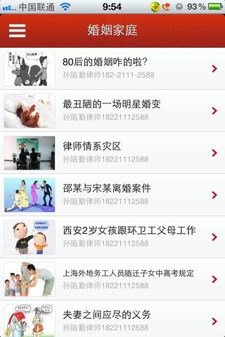 Screenshot of 好律师