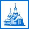 Наша Вера - Православие