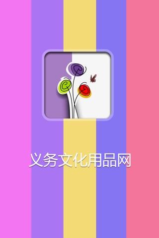 义乌文化用品网 screenshot 1