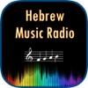 Hebrew Music Radio With Trending News
