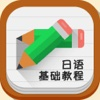 新日语基础教程 -全球唯一销售超过百万的超级初级日语教科书