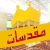 Moqadasat - مقدسات