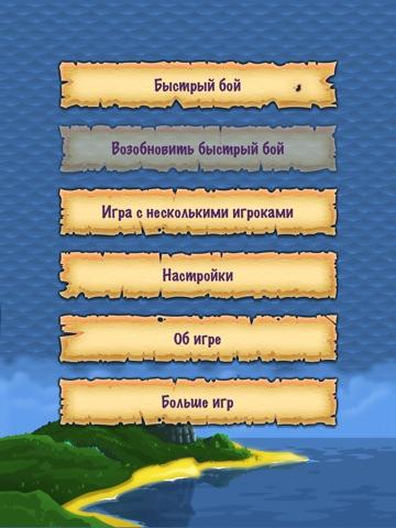 Скачать игру Морской бой! Пираты!  HD LITE