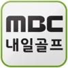 MBC골프