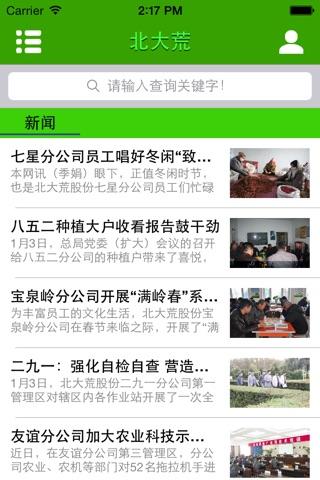 北大荒集团 screenshot 3