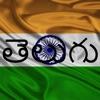 Telugu Keypad