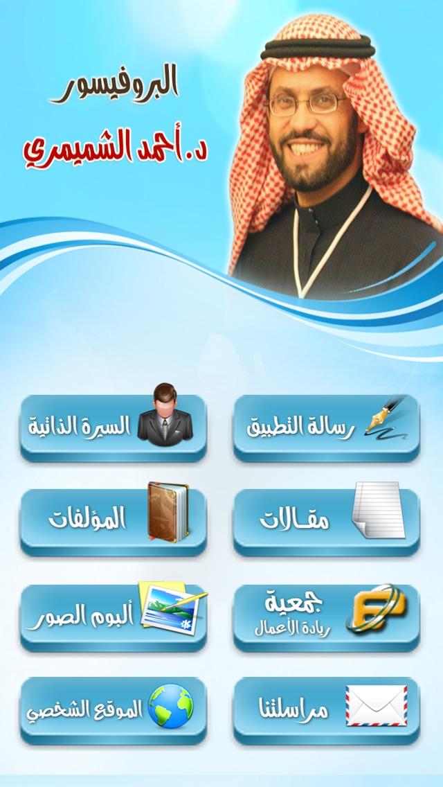 د. أحمد الشميمريلقطة شاشة2