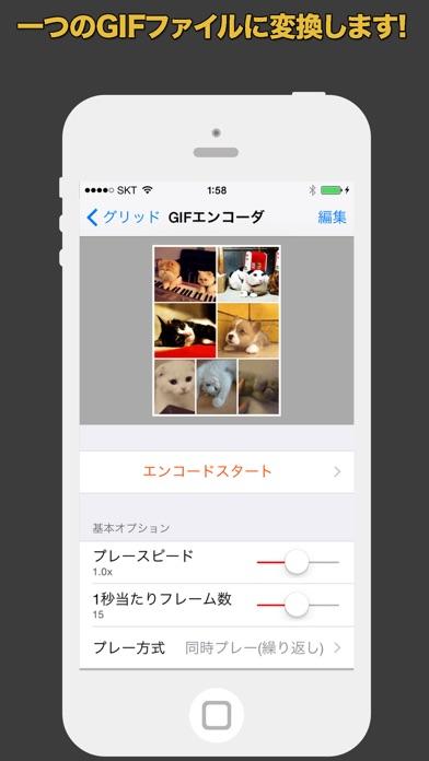 ライブグリッド (Live Grid) screenshot1