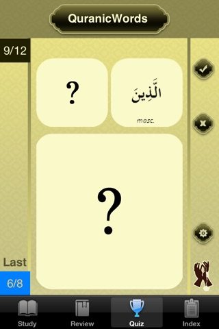 Quranic Words - Understand the Arabic Qur'an screenshot 3