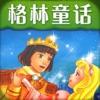 格林童话大全免费版HD 儿童益智游戏故事孩子亲子教育