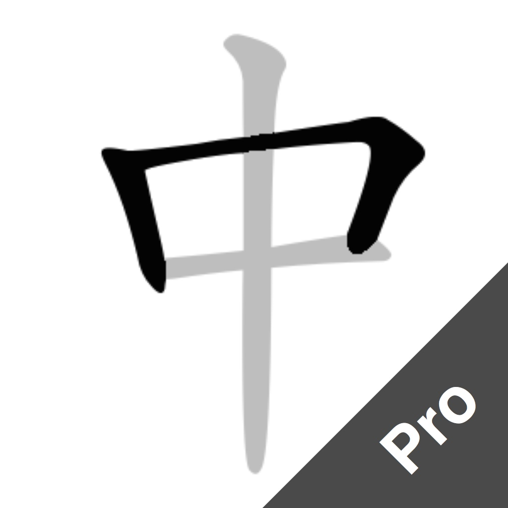 Chinese Strokes Order Pro - Learn Chinese Mandarin Hanyu calligraphy characters writing fast quick easy for beginner