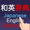 和英辞典(Japanese-English Dictionary)