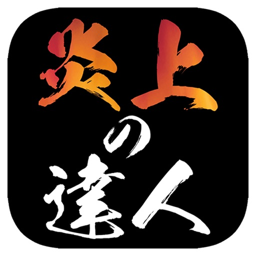 Training left-Master of flames iOS App