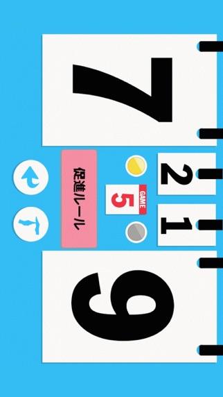 卓球得点板 screenshot1