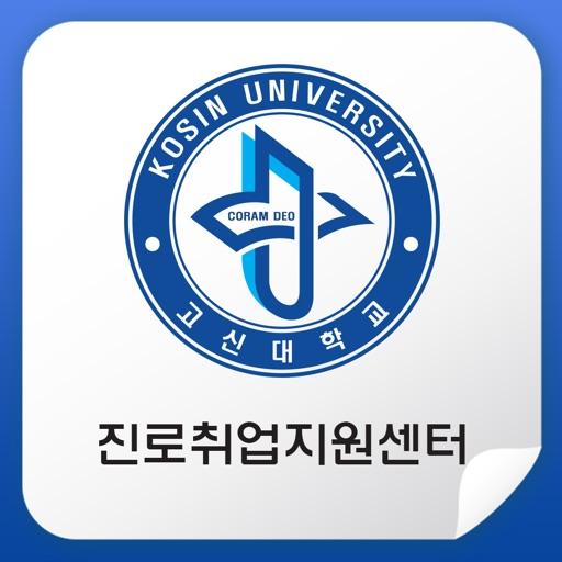 고신대학교진로취업지원센터