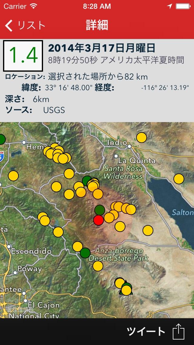 地震 - 国際レポート、アラート、マップ&... screenshot1