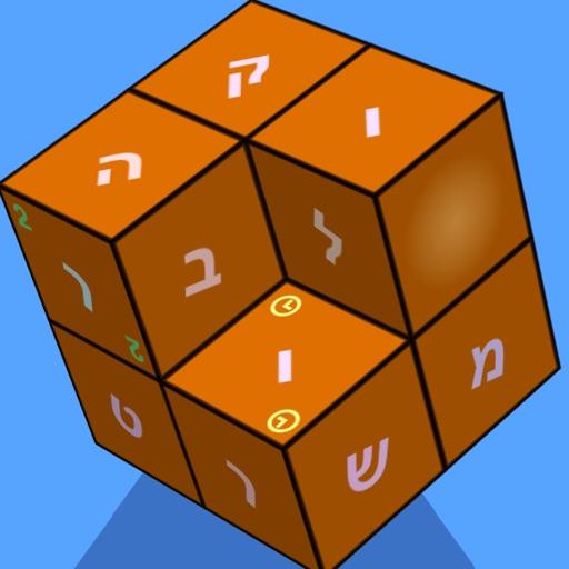 Word Search 3D (Hebrew) iOS App