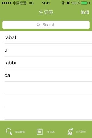简约词典 screenshot 2