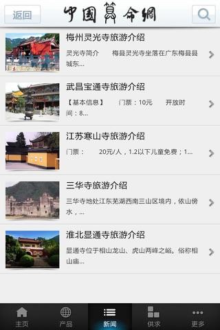 中国算命网 screenshot 3