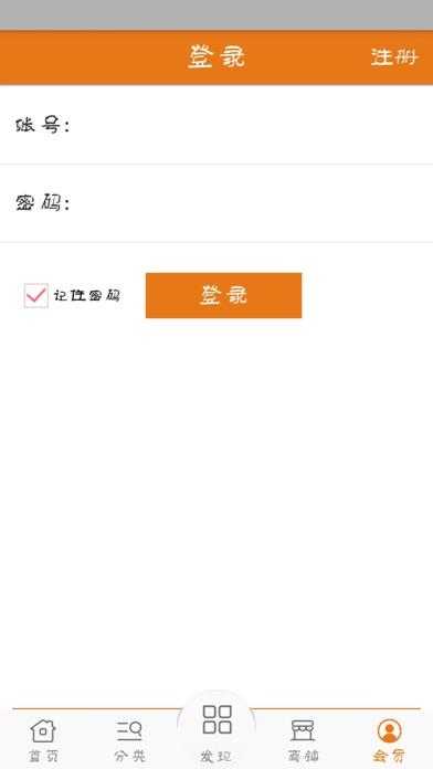download 广州美食 apps 3