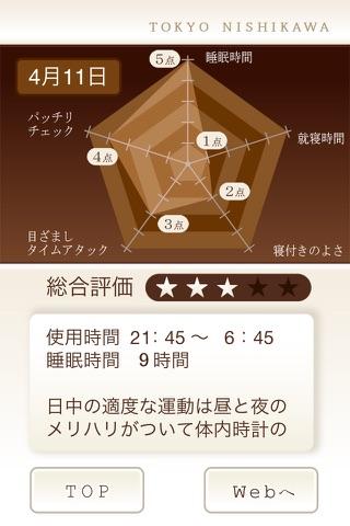 東京西川の睡眠アプリ screenshot 3