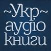 Українські Аудіокниги - Украинские Аудиокниги - Ukrainian Audiobooks