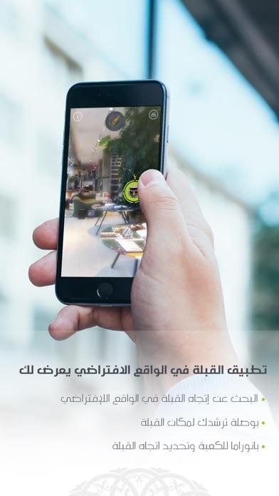 Qibla AR - القبلة في الواقع الإفتراضي Screenshot 1
