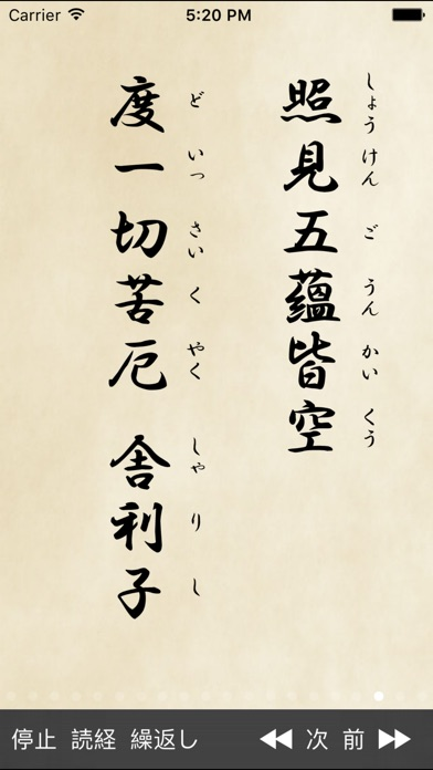 読む、聴く「般若心経」 screenshot1