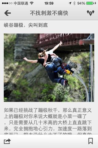下一站,皇后镇 screenshot 4