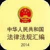 中华人民共和国法律汇编 (司法考试全部法条)
