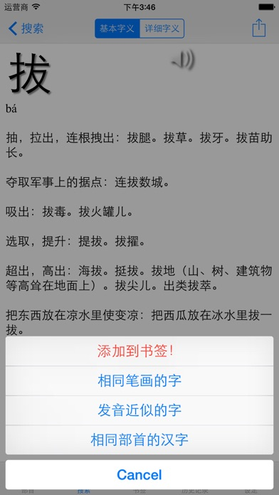 Smart新華字典 screenshot1